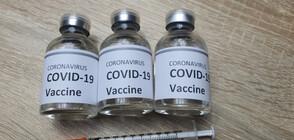 Имунизираните с Johnson & Johnson могат да получат бустерна доза от РНК ваксина