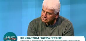 Проф. Киров: Очевидно Кирил Петков е нарушил закона