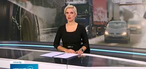 Новините на NOVA NEWS (14.10.2021 - 20:00)