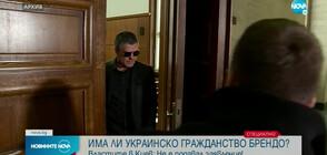 САМО ПО NOVA: Има ли украинско гражданство Брендо