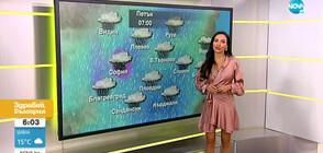 Прогноза за времето (15.10.2021 - сутрешна)