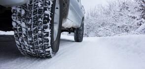 Настъпва времето за зимна подготовка на автомобилите
