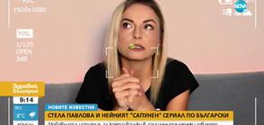 """""""НОВИТЕ ИЗВЕСТНИ"""": Стела Павлова - най-обичаната и най-нападана звезда в мрежата (ВИДЕО)"""