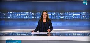 Новините на NOVA (15.10.2021 - следобедна)