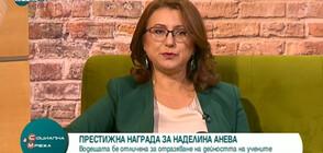 """Водещата на """"Денят на живо"""" Наделина Анева – за престижната награда от БАН"""