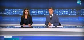 Новините на NOVA (15.10.2021 - централна)