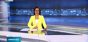 Новините на NOVA NEWS (15.10.2021 - 20:00)