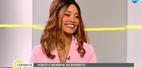 Новото момиче на времето на NOVA - Стефани с първо телевизионно интервю