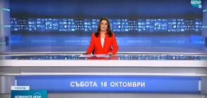 Новините на NOVA (16.10.2021 - обедна)