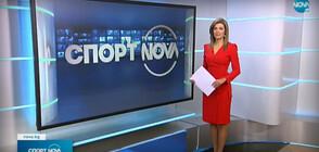 Спортни новини (16.10.2021 - обедна)