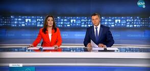 Новините на NOVA (16.10.2021 - централна)