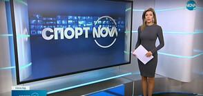 Спортни новини (17.10.2021 - обедна)