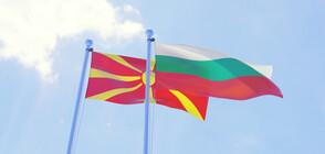 България подкрепи идеята за създаване на наша партия в РС Македония