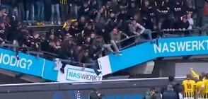 Трибуна, пълна с фенове, се срути на стадион в Нидерландия (ВИДЕО)