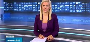 Новините на NOVA NEWS (17.10.2021 - 20:00)