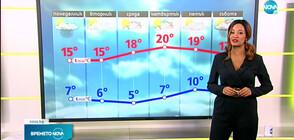 Прогноза за времето (18.10.2021 - сутрешна)