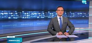 Новините на NOVA (18.10.2021 - 8.00)