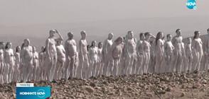 Фотографски проект: Стотици се съблякоха голи в пустинята в Израел (ВИДЕО)