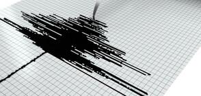 Земетресение разтърси североизточната част на Тайван