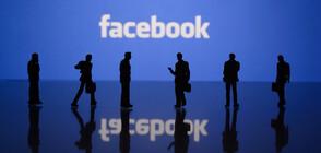"""""""Фейсбук"""" търси 10 000 европейски специалисти, за да изгради """"метавселена"""""""