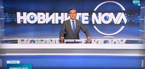 Новините на NOVA (18.10.2021 - обедна)