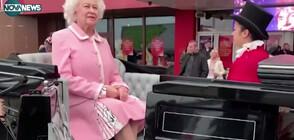 Направиха нова восъчна фигура на кралица Елизабет II
