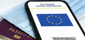Дания допуска свободно влизане на граждани със сертификати за COVID-19