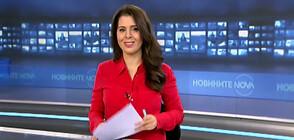 Новините на NOVA NEWS (18.10.2021 – 22:00)