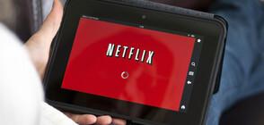 Netflix се срина