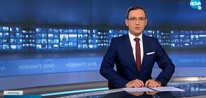 Новините на NOVA (19.10.2021 - 6.00)