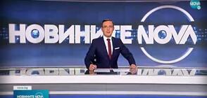 Новините на NOVA (19.10.2021 - обедна)