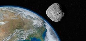 Астероиди, по-големи от Хеопсовата пирамида, ще преминат край Земята