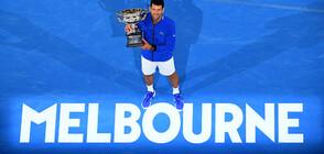 Джокович може да пропусне Australian Open