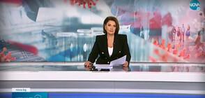 Новините на NOVA (19.10.2021 - следобедна)