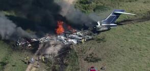 21 души оцеляха като по чудо при самолетна катастрофа в Тексас (ВИДЕО)
