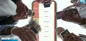 Ватиканът представи нова версия на приложението си за молитви за мобилни устройства