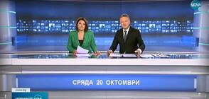 Новините на NOVA (20.10.2021 - централна)