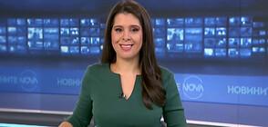 Новините на NOVA NEWS (20.10.2021 - 20:00)