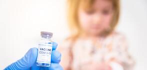 В САЩ започват ваксинация срещу COVID-19 на децата между 5 и 11 години