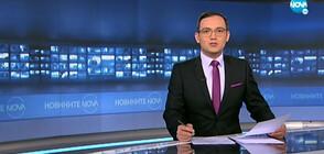Новините на NOVA (21.10.2021 - 7.00)
