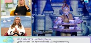 Дара Екимова под маската на Порцеланът и Стефан Илчев под маската на Светлината
