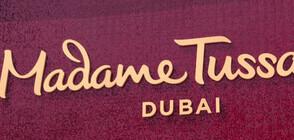Отвориха първия музей на Мадам Тюсо в Близкия изток