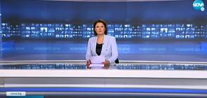 Новините на NOVA (21.10.2021 - следобедна)