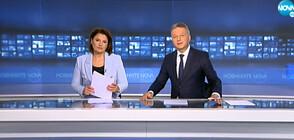 Новините на NOVA (21.10.2021 - централна)