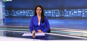 Новините на NOVA NEWS (21.10.2021 – 20:00)