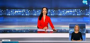 Новините на NOVA (21.10.2021 - късна)
