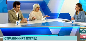 Найо Тицин и Деляна Маринова-Джуджи с обзор на седмицата