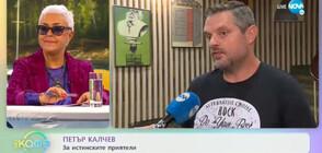 """Петър Калчев: Г-н Парушев ще изненада зрителите на """"All Inclusive"""""""