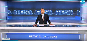 Новините на NOVA (22.10.2021 - следобедна)