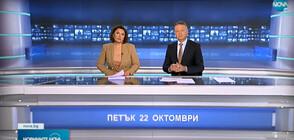 Новините на NOVA (22.10.2021 - централна)